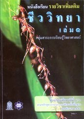 Biology Book 1