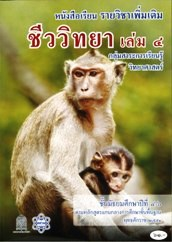 Biology Book 4