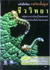 Biology Book Basic