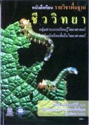 Biology Book Basic