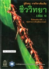 Biology Teaching 1