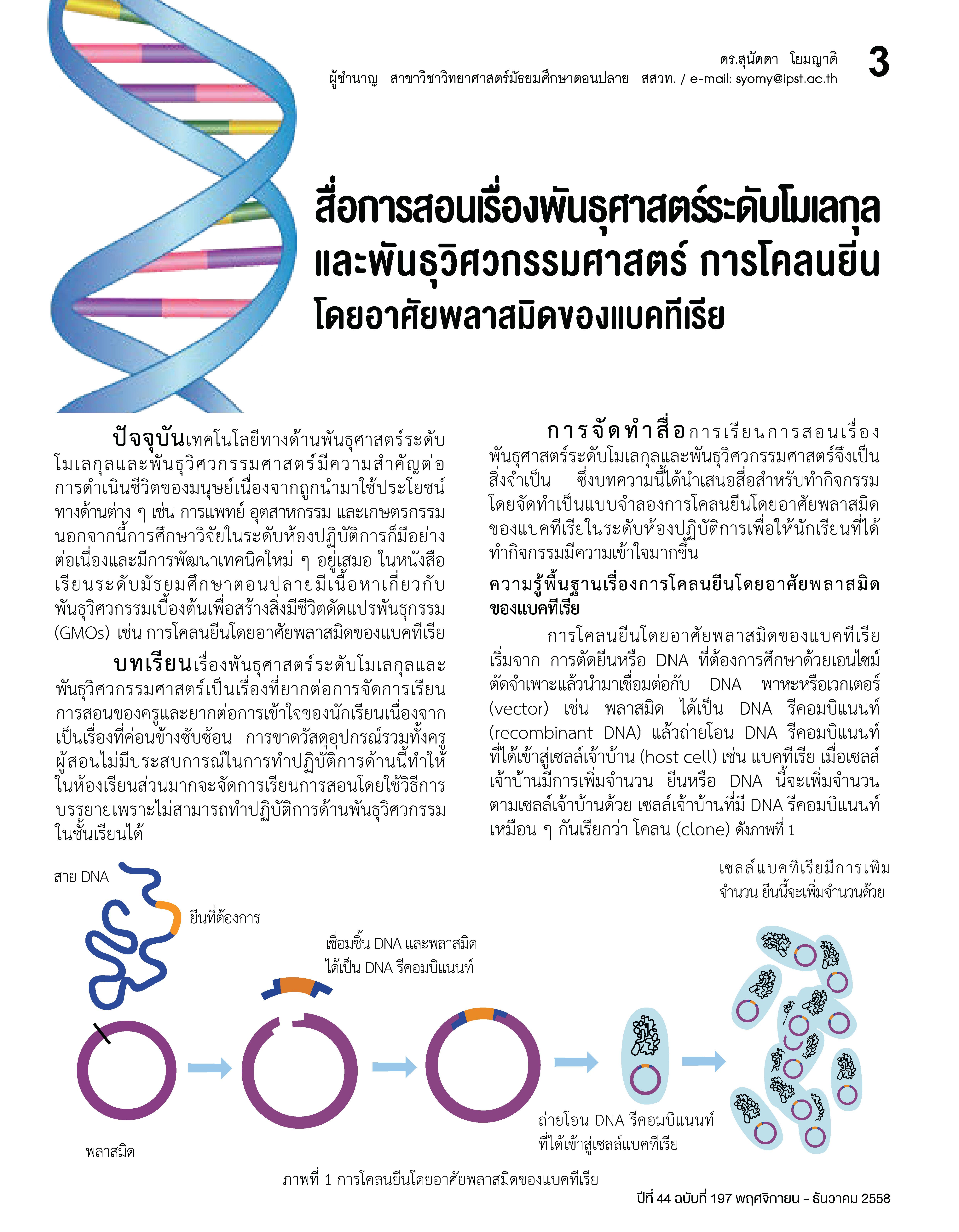 การโคลน DNA_Page_2