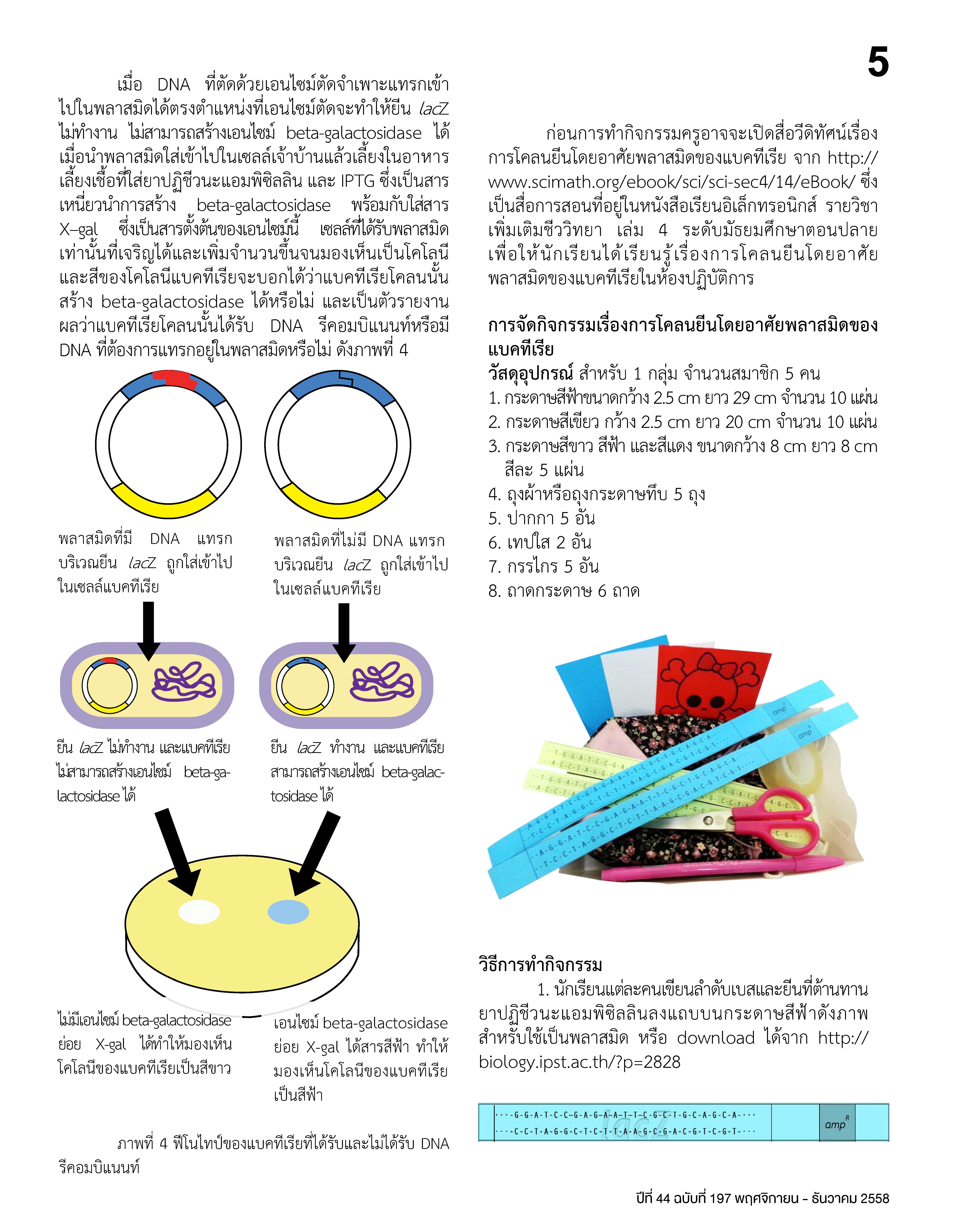 การโคลน DNA_Page_4