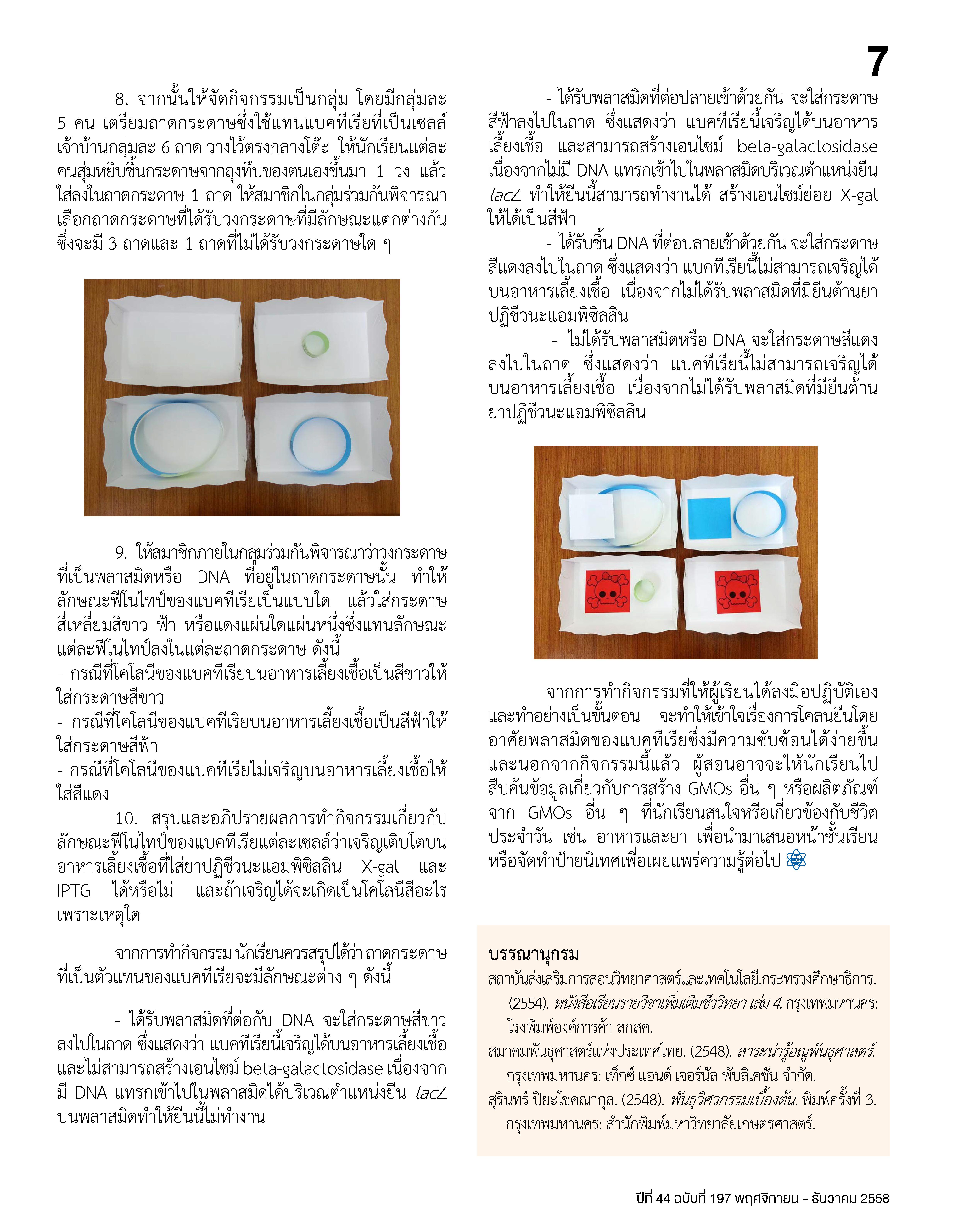 การโคลน DNA_Page_6